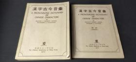 汉字古今音汇 汉字古今音汇附录(两本合售).