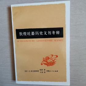 敦煌吐蕃历史文书考释(全一册)〈1991年青海初版发行〉