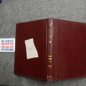 中国骨伤 2003年1-6期 合订本