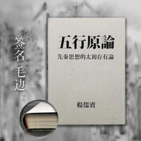 限量编号精装签名毛边本·台湾联经版 杨儒宾《五行原论:先秦思想的太初存有论》(精装)