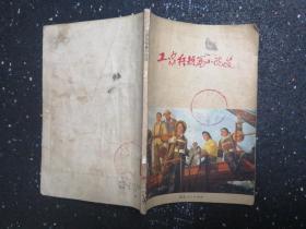 《工农兵短篇小说选》