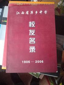 江西省萍乡中学校友名录 1906——2006
