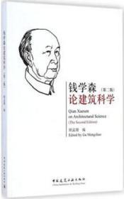 钱学森论建筑科学(第二版) 9787112170524 顾孟潮 中国建筑工业出版社 蓝图建筑书店