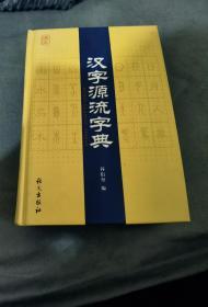 《汉字源流字典》