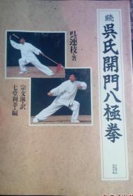 吴氏开门八极拳。全三册