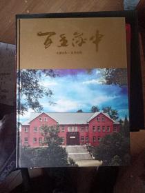 百年萍中 1906--2006