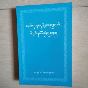 吐蕃传(全一册藏文版)〈1983年青海初版发行〉