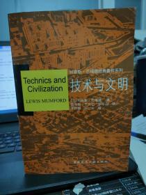 【正版书籍】技术与文明