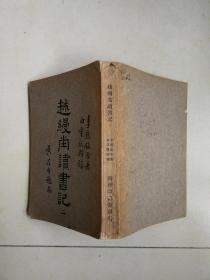 越缦堂读书记 二 商务印书馆