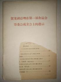 贺龙副总理在第一届全运会筹委会成立会上的指示
