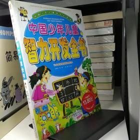 中国少年儿童智力开发全书