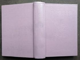 格林童话全集 绘画本(上册 精装)