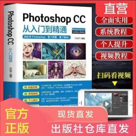 正版ps教程零基础Photoshop CC从入门到精通玩转平面设计畅销书籍