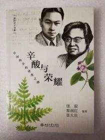 【正版新书】辛酸与荣耀——中国科学的诺奖之路