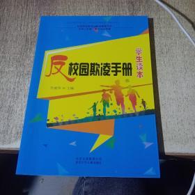 反校园欺凌手册(学生读本)
