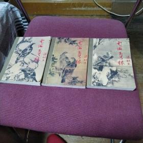 云海玉弓缘(1992年海天、天地出版社一版一印版本)