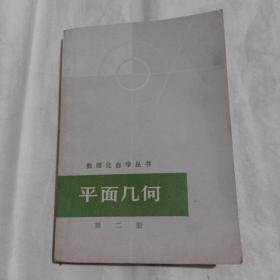 数理化自学丛书  平面几何