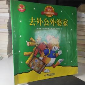生活教养第一书·小鼠宝贝成长日记(去外婆外公家)