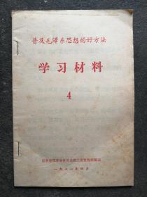 普及毛泽东思想的好方法:学习材料 4