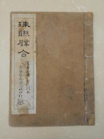 民国珂罗版:珠联璧合~汉曹全碑