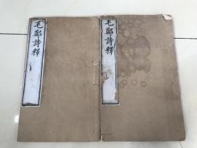 稀见精品古籍,咸丰二年聊城海源阁初印本「毛郑诗释」两册全