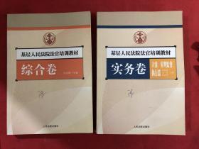 基层人民法院法官培训教材 实务卷、综合卷〔2本〕