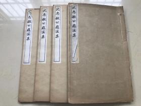 清末大家刘承干嘉业堂本「沈忠敏公龟溪集」原装12卷一夹板四册全。