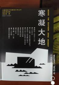 中国革命斗争报告文学丛书     皖南事变卷   寒凝大地