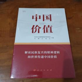 中国价值(视频书)全新,未拆封。