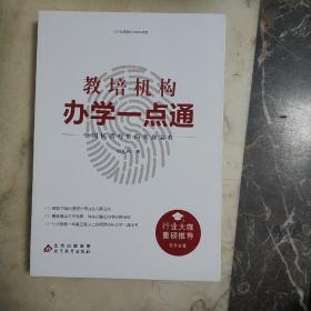 教培机构办学一点通:中国民营校长的实战宝典