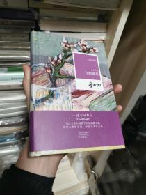 (包邮)写给母亲  贾平凹签名本(小说家的散文系列,一版一印)