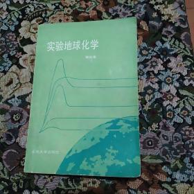 实验地球化学(签赠本)