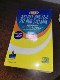 朗文初阶英汉双解词典(第三版)