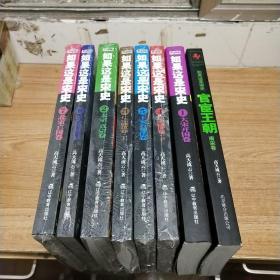 如果这是宋史(全7卷)《2-7全新未拆封》+官宦王朝南宋卷 8本合售