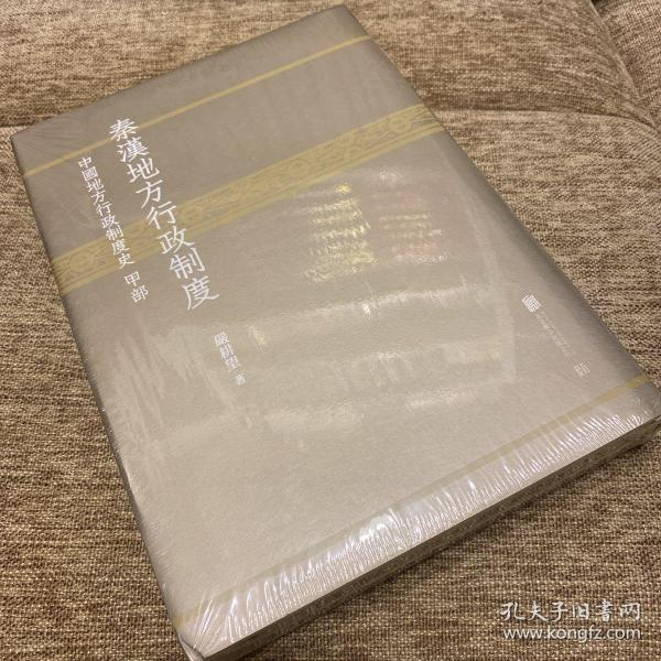 秦汉地方行政制度(中国地方行政制度史甲部)