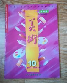 义务教育课程标准实验教科书 美术10  五年级【2010年版 人美版】