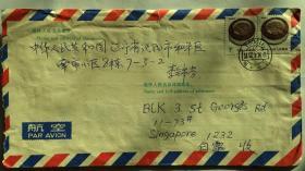 沈阳寄外国实寄封  【67】