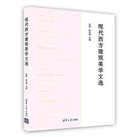 【按需印刷】-现代西方建筑美学文选