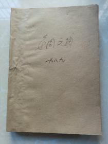 福建每日文摘1989年合订本