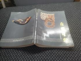 斑斓璀璨:中国历代古玉纹饰图录