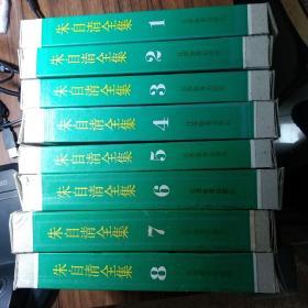 朱自清全集(2-8卷)精装,盒套有损,精装书本身无损,缺第一卷(图中多第一卷图片,余一样)