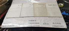 汉语知识讲话:代词、定语和状语、词类、陈述句疑问句祈使句感叹句  四本合售  32开本  包邮挂费