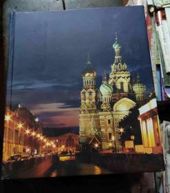 俄文原版书: Санкт-Петербург这本书主要介绍圣彼得堡的一些标志性建筑,金光闪闪的地方 不会打俄文 书的详情见图 自鉴