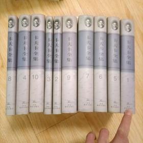 卡夫卡全集(全10卷)一版一印