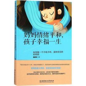 妈妈情绪平和 孩子幸福一生 鲁鹏程 著 著 育儿其他文教 新华书店正版图书籍 北京理工大学出版社