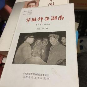 华国锋在湖南第二卷•送审本