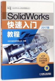 【新华书店】正版 SolidWorks快速入门教程(附光盘2017版)/SolidWorks工程应用精解丛书编者:北京兆迪科技有限公司机械工业9787111585701 书籍
