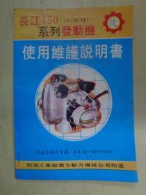 长江750B(2P78FM)系列发动机)使用维护说明书
