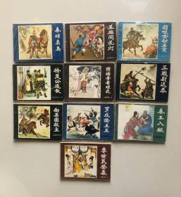 福建说唐前传连环画全套10册。品见图。实物拍摄,所见即所得。全部一印