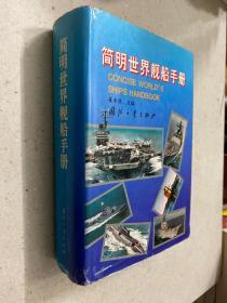 简明世界舰船手册 (大32开精装)